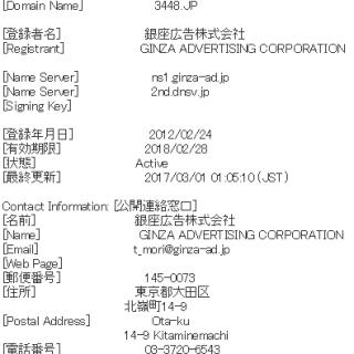 キングスポーツ-whois情報-銀座広告株式会社