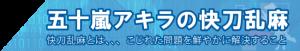 スピリッツコラム-無料情報-スピリッツコラム-五十嵐アキラの快刀乱麻