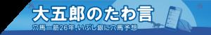 スピリッツコラム-無料情報-スピリッツコラム-大五郎のたわごと