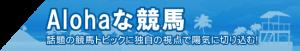 スピリッツコラム-無料情報-スピリッツコラム-Alohaな競馬