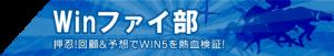 スピリッツコラム-無料情報-スピリッツコラム-Winファイ部