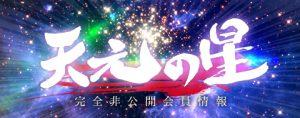 チェンジ_CHANGE-有料情報-天元の星