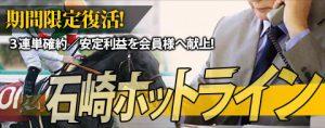 チェンジ_CHANGE-有料情報-石崎ホットライン