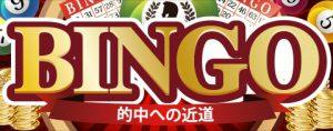 チェンジ_CHANGE-有料情報-BINGO
