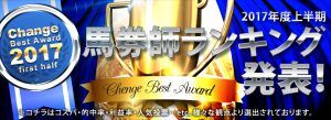 チェンジ_CHANGE-無料情報-馬券師ランキング発表