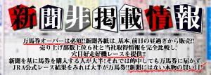 ヒットザマーク-有料情報-新聞非掲載