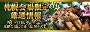ヒットザマーク-有料情報-札幌会場限定