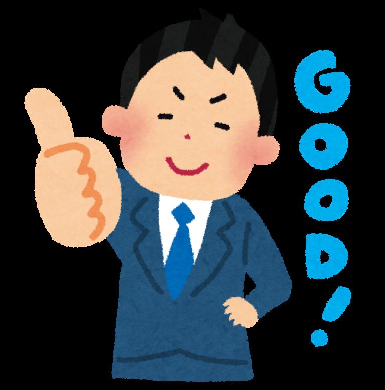 口コミ-Good