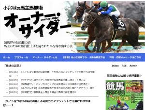 小宮城の馬主馬券術のTOP画像