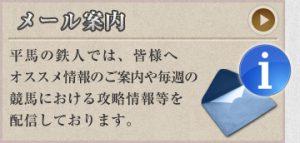 平馬の鉄人-初心者ガイド-メール案内