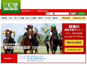 競馬最強の法則WEBのTOP画像