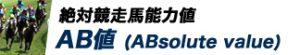 競馬最強の法則WEB-競馬情報-AB値(ABsolutevalue)