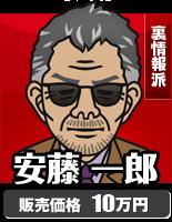 競馬王-有料情報-安藤一郎