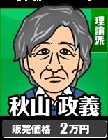 競馬王-有料情報-秋山政義