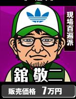 競馬王-有料情報-舘敬二