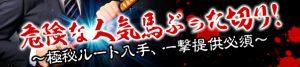 週刊競馬ナックル-無料コンテンツ-無料危険な人気馬ぶった切り!