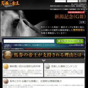 馬券の帝王のトップ画像