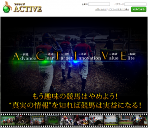 ACTIVE_アクティブのTOP画像