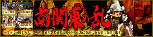 ACTIVE_アクティブ-有料情報-南関東の乱