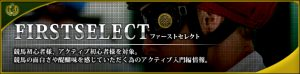 ACTIVE_アクティブ-有料情報-FIRSTSELECT