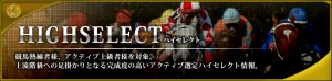 ACTIVE_アクティブ-有料情報-HIGHSELECT