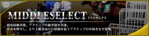 ACTIVE_アクティブ-有料情報-MIDDLESELECT