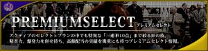 ACTIVE_アクティブ-有料情報-PREMIUMSELECT