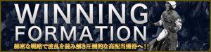 ACTIVE_アクティブ-有料情報-WINNINGFORMATION