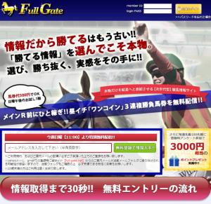 FULLGATE_フルゲートのTOP画像