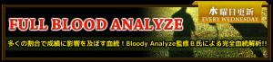 First_ファースト-無料情報-完全血統解析