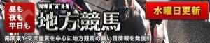 FullGate-有料コンテンツ-地方競馬