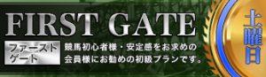 FullGate-有料コンテンツ-FirstGate