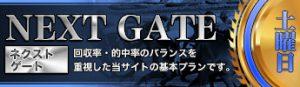 FullGate-有料コンテンツ-NEXTGATE
