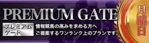 FullGate-有料コンテンツ-PREMIUMGATE