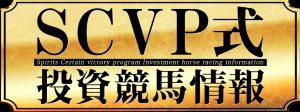 スピリッツ競馬-有料情報-SCVP式投資競馬情報
