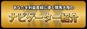 競馬大陸-無料情報-ナビゲーター紹介