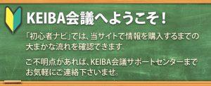 KEIBA会議-無料情報-初心者ナビ