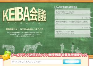 KEIBA会議のTOP画像