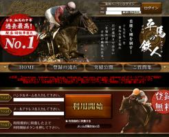 平馬の鉄人のTOP画像