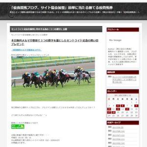 「優良競馬ブログ、サイト協会加盟」簡単に当たる勝てる投資馬券のトップ画像