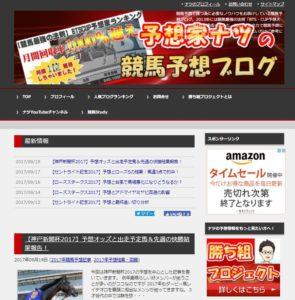 【ナツの競馬予想ブログ】のトップ画像
