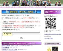 【単複馬券で競馬は勝てる!】のトップ画像