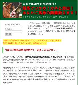 うまめし.comのTOP画像