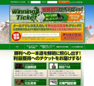 ウィニングチケットのトップ画像