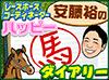 極ウマ・プレミアム-コラム-安藤裕のハッピー馬ダイアリー