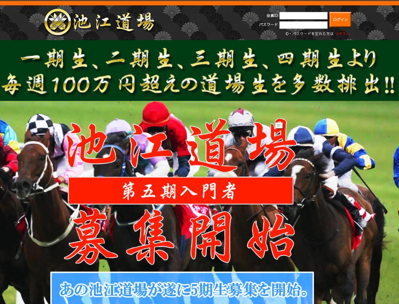 池江道場のトップ画像