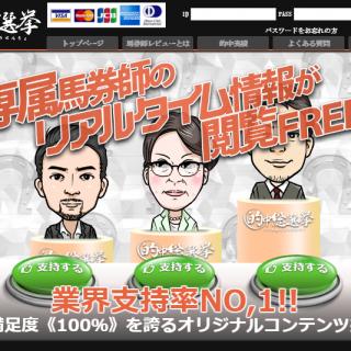 的中総選挙のTOP画像