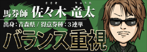 的中総選挙-有料情報-佐々木竜太のバランス重視