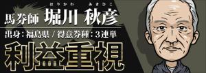 的中総選挙-有料情報-堀川秋彦の利益重視
