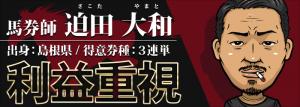 的中総選挙-有料情報-迫田大和の利益重視